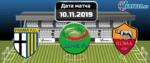 Парма - Рома 10 ноября 2019 прогноз
