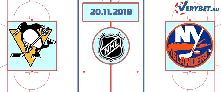 Питтсбург — Айлендерс 20 ноября 2019 прогноз