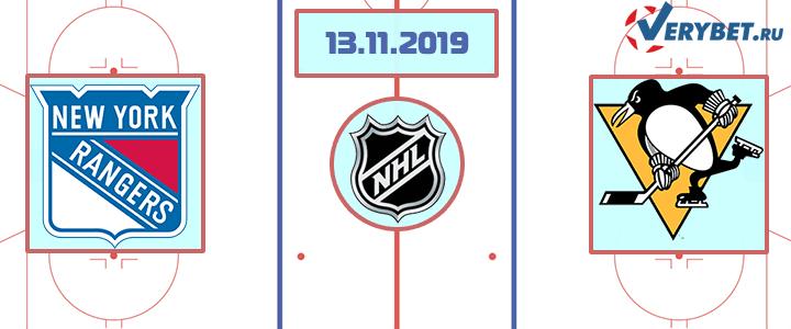 Рейнджерс — Питтсбург 13 ноября 2019 прогноз