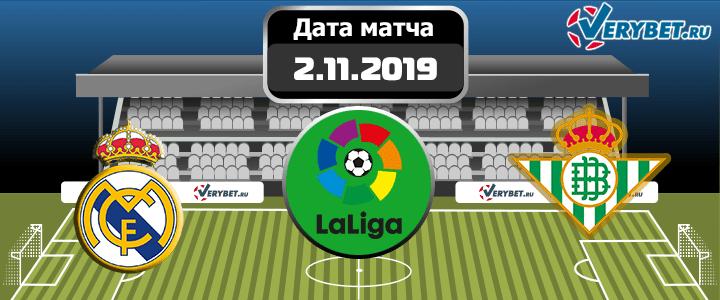 Реал Мадрид - Бетис 2 ноября 2019 прогноз