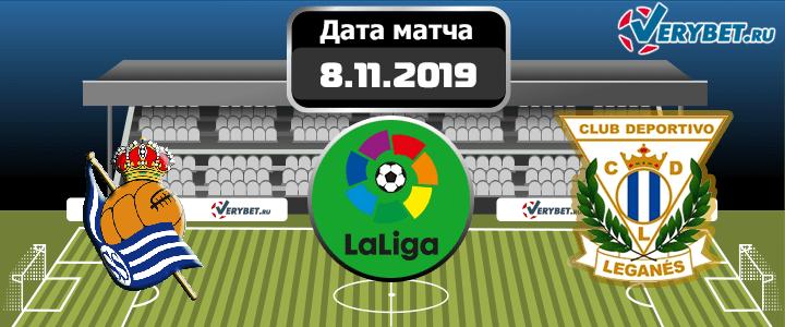 Реал Сосьедад — Леганес 8 ноября 2019 прогноз