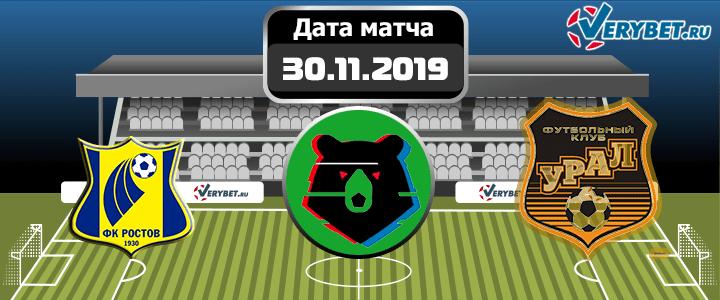 Ростов – Урал 30 ноября 2019 прогноз