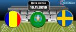 Румыния - Швеция 15 ноября 2019 прогноз
