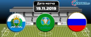 Сан-Марино – Россия 19 ноября 2019 прогноз