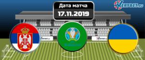 Сербия – Украина 17 ноября 2019 прогноз