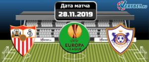 Севилья – Карабах 28 ноября 2019 прогноз