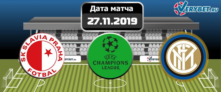 Славия Прага – Интер 27 ноября 2019 прогноз