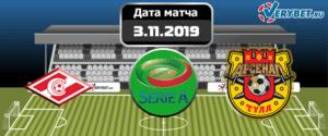 Спартак – Арсенал Тула 3 ноября 2019 прогноз