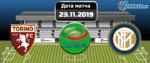 Торино – Интер 23 ноября 2019 прогноз