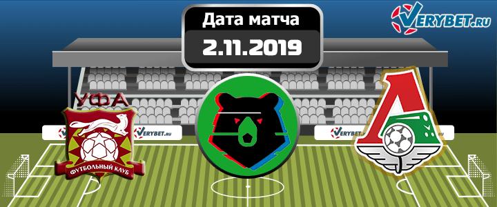 Уфа – Локомотив 2 ноября 2019 прогноз