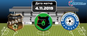 Урал – Оренбург 4 ноября 2019 прогноз