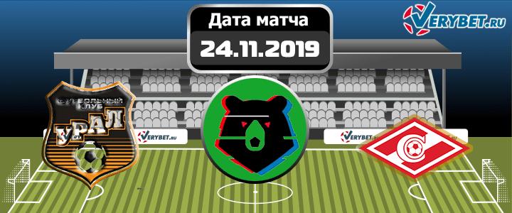 Урал – Спартак 24 ноября 2019 прогноз