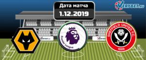 Вулверхэмптон - Шеффилд Юнайтед 1 декабря 2019 прогноз