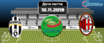 Ювентус – Милан 10 ноября 2019 прогноз