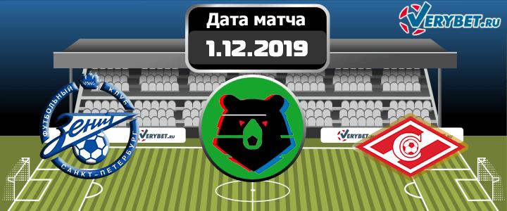 Зенит – Спартак 1 декабря 2019 прогноз