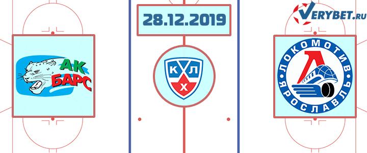Ак Барс — Локомотив 28 декабря 2019 прогноз