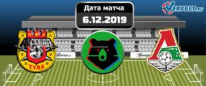 Арсенал Тула – Локомотив 6 декабря 2019 прогноз