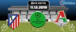 Атлетико – Локомотив 11 декабря 2019 прогноз