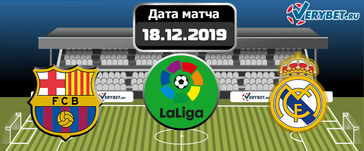 Барселона – Реал Мадрид 18 декабря 2019 прогноз