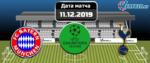Бавария – Тоттенхем 11 декабря 2019 прогноз