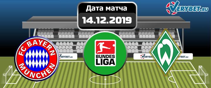 Бавария – Вердер 14 декабря 2019 прогноз