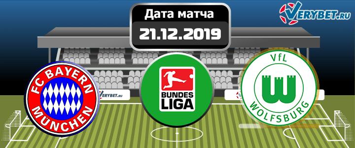 Бавария - Вольфсбург 21 декабря 2019 прогноз