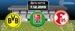 Боруссия Дортмунд – Фортуна 7 декабря 2019 прогноз