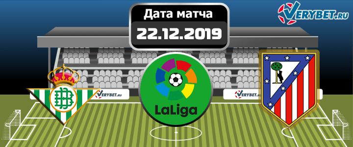 Бетис – Атлетико 22 декабря 2019 прогноз