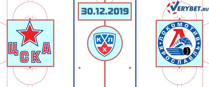 ЦСКА — Локомотив 30 декабря 2019 прогноз