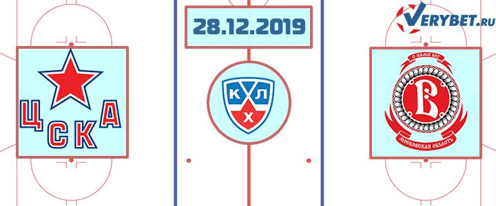 ЦСКА — Витязь 28 декабря 2019 прогноз