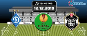 Динамо Киев - Лугано 12 декабря 2019 прогноз