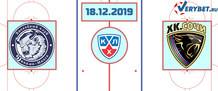 Динамо Минск – Сочи 18 декабря 2019 прогноз