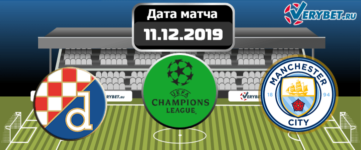 Динамо Загреб - Манчестер Сити 11 декабря 2019 прогноз