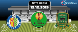 Хетафе – Краснодар 12 декабря 2019 прогноз