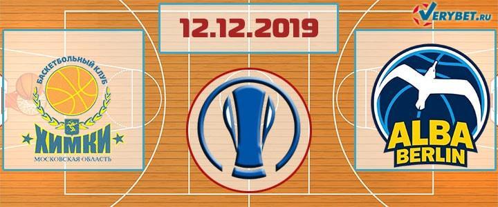Химки – Альба 12 декабря 2019 прогноз
