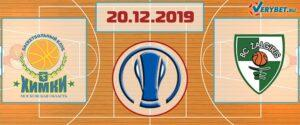 Химки – Жальгирис 20 декабря 2019 прогноз