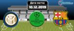 Интер – Барселона 10 декабря 2019 прогноз