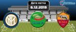 Интер – Рома 6 декабря 2019 прогноз
