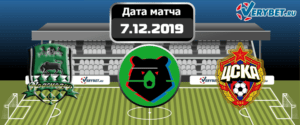 Краснодар – ЦСКА 7 декабря 2019 прогноз