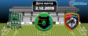 Краснодар - Тамбов 2 декабря 2019 прогноз