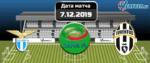 Лацио – Ювентус 7 декабря 2019 прогноз