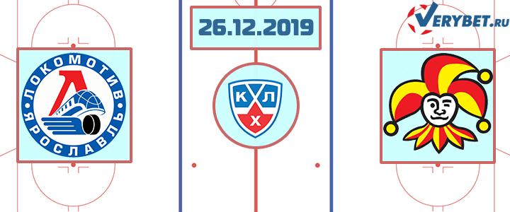 Локомотив – Йокерит 26 декабря 2019 прогноз