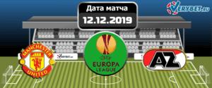 Манчестер Юнайтед – АЗ Алкмар 12 декабря 2019 прогноз
