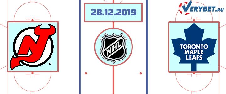 Нью-Джерси – Торонто 28 декабря 2019 прогноз