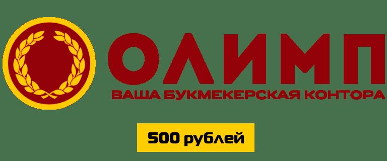Промокод Олимп БК при регистрации на бесплатную ставку