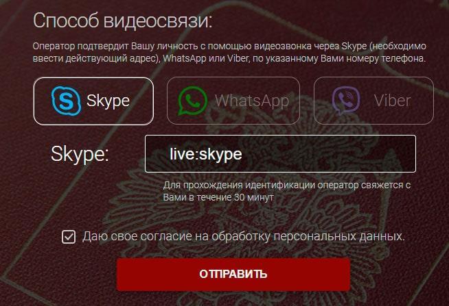Верификация по видеосвязи для получения 500 рублей