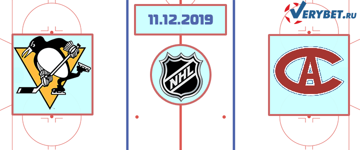 Питтсбург — Монреаль 11 декабря 2019 прогноз