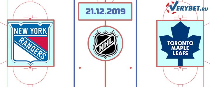 Рейнджерс – Торонто 21 декабря 2019 прогноз