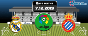 Реал Мадрид - Эспаньол 7 декабря 2019 прогноз