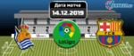 Реал Сосьедад – Барселона 14 декабря 2019 прогноз